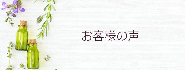 サロン・ルミナール|岩倉 フェイシャルエステ サロン